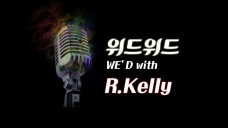 [WE'D] 위드 위드 R.Kelly (WE'D with R.Kelly)