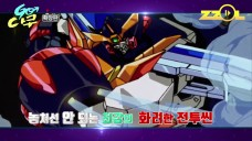 피 끓는 매력! 로봇 애니메이션 추천 랭킹 10  [GO다쿠 시즌3.6 / 9화]