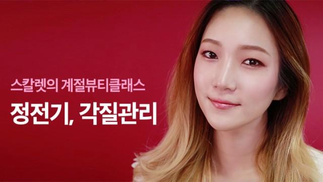 [Scarlett] 건조한 계절 정전기, 각질관리비법 Dry skin, hair care for dry season