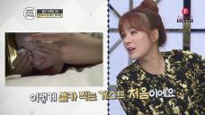 [선공개] I.O.I 갓'청하' 방송 최초 눕방 클렌징 공개! [화장대를부탁해3]