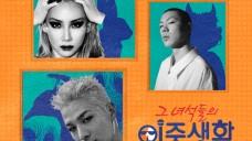 tvN '그 녀석들의 이중생활' 제작발표회 ('Livin' the Double Life' Production Presentation)