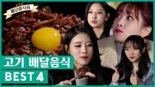 [배달미식회] 러블리즈와 함께 꼬기 파티♥ 고기 배달음식 BEST 4!