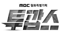 MBC드라마 <투깝스> 제작 발표회 대기실 현장