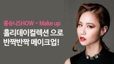 [Kongsueni] 홀리데이 컬렉션으로 반짝반짝 메이크업 Holiday Makeup