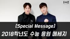 [Special Message] 2018학년도 수능 응원 메세지