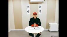 Z-uK(지욱) - 2018 수능 응원메세지