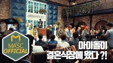 [다해드립니다 이벤트] EP2_ 서프라이즈 결혼식!!