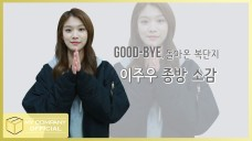 "[clip] ""굿바이~화영"", 배우 이주우의 '복단지' 종영소감!"