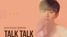 [동현] BOYFRIEND 동현이와 TALK TALK 😘💋