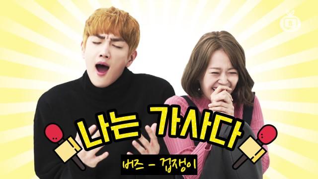 [나는 가사다] '뮤지컬 투모로우 모닝' 김보정,김태오 편 <버즈- 겁쟁이>
