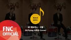 [회브리SING] N.Flying (엔플라잉) 유회승 - 선물 (Original Song by 멜로망스) Cover Ver.