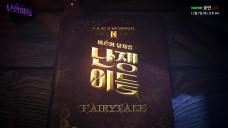 [예고] 12/7 뮤지컬 <난쟁이들> 공연실황 생중계