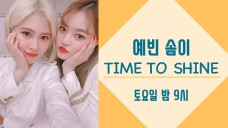 예빈 솜이 TIME TO SHINE