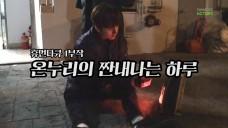 [김혜성] 온누리의 짠내나는 하루