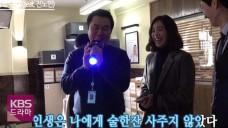 [마녀의법정]<메이킹> 본격 공조 수사!(feat.전노민) / [Witch's Court] Making film
