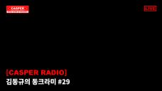 김동규의 동크라미 #29