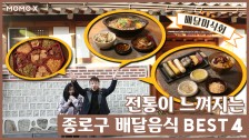 [배달미식회] 한국의 전통이 느껴지는! 종로구 배달음식 BEST 4
