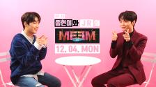 [미앤미] 뉴이스트 W '김종현(JR)'편 TEASER! (ME and ME)