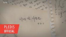 한동근 1st Mini Album '이별할 사람들' HIGHLIGHT MEDLEY