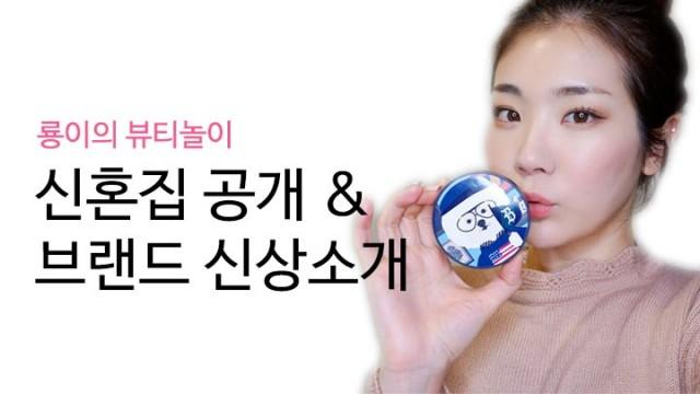 룡이의 신혼집 공개 & 브랜드 신상 소개 Introduce Newlywed house & brand new item