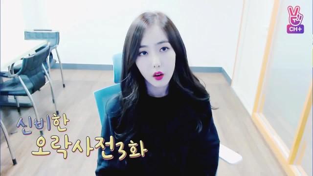 [CH+ mini replay] 신비한 오락사전 3화 SINB'S MAGICAL GAME BOX  EP 3