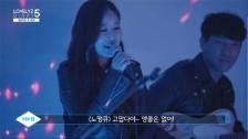 '러블리즈 다이어리 시즌5' 3화 ('Lovelyz Diary Season 5' EP.3)