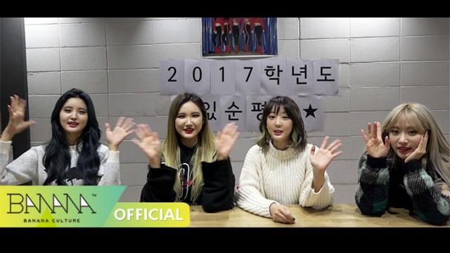 [EXID(이엑스아이디)] 해주세요 : EXID 2017학년도 읷순 평가