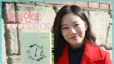 #연애_할_수_있을까? '모두의 연애' 박유나 배우의 첫방 본방사수 독려 💓