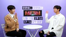 [미앤미] SF9 '로운'편 TEASER! (ME and ME)