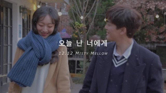 [MV] 미스티멜로우(Misty Mellow) _ 오늘 난 너에게 (Teaser)