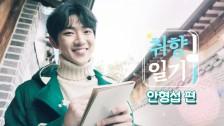 [아이돌 취향일기] 안형섭 편