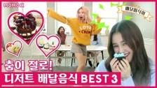 [배달미식회] 모모랜드를 춤추게 만든! 디저트 배달음식 BEST 3