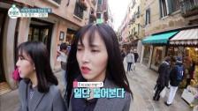 여자친구가 장보는 법 최초공개! [더 프렌즈 in 아드리아해] 2회