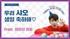 우리 샤오 생일 축하해♡ From. 업텐션 일동