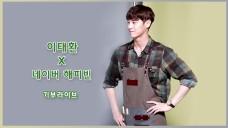 이태환 X 해피빈 기부 라이브 (LEE TAE HWAN X HAPPYBEAN  donation  LIVE)