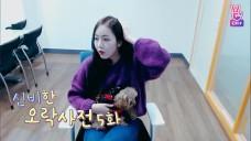 [CH+ mini replay] 신비한 오락사전 5화 SINB'S MAGICAL GAME BOX EP 5
