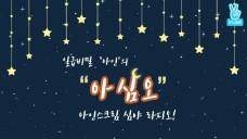 [일급비밀] 아인스크림 AIN'S CREAM #22 : 아심오