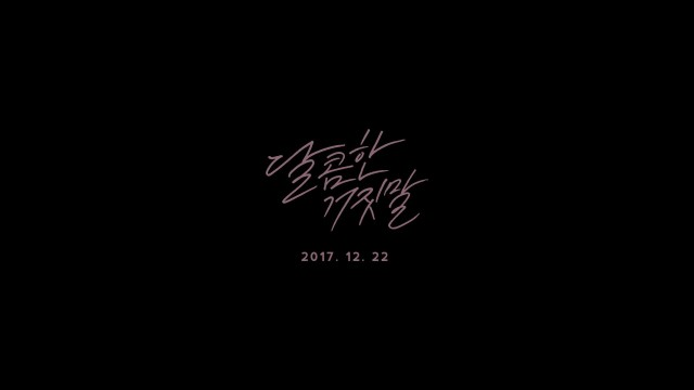 수(Soo) - 달콤한 거짓말(Sweet lie) Teaser