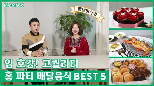 [배달미식회] 입 호강! 고퀄리티 홈 파티 배달음식 BEST 5