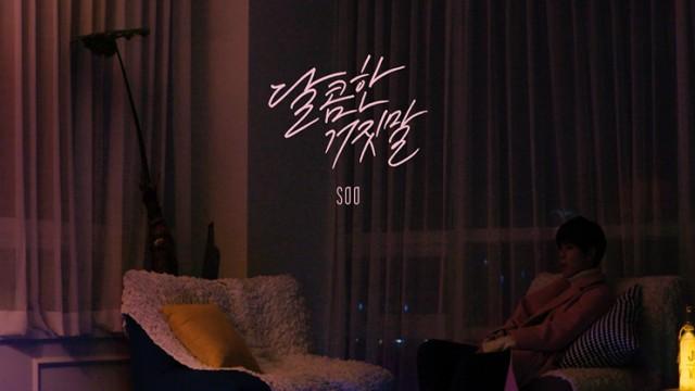 수(Soo) - 달콤한 거짓말(Sweet lie) MV
