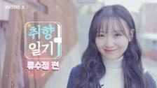 [아이돌 취향일기] 류수정 편