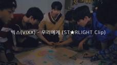 빅스(VIXX) - 우리에게 (ST★RLIGHT Clip)