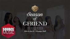 여자친구 GFRIEND 1st Concert 2018 'Season Of GFRIEND' Teaser 2