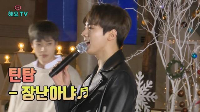 [틴탑] 틴탑 LIVE - 장난아냐 ♬ @해요TV 20171224