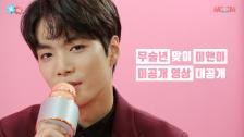 [미앤미] 무술년 맞이 미공개 영상 대공개!_뉴이스트W '김종현(JR)'편! (ME and ME)