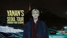 펜타곤 - 서울 여행! (To Do List - 옌안)