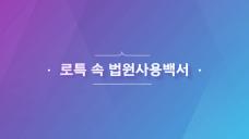 [로맨스특별법] 드라마 속 법원사용백서!