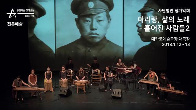 <아리랑, 삶의노래 - 흩어진 사람들2>- 네이버TV 생중계 예고편