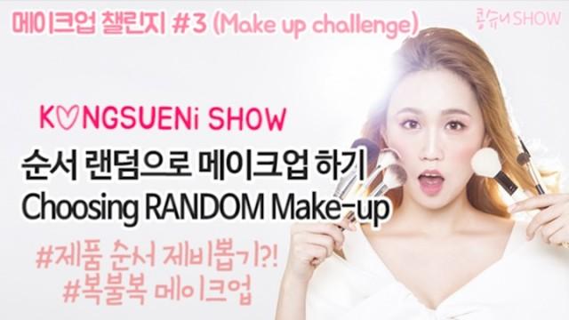 [kongsueni 콩슈니] 순서랜덤 복불복 메이크업 챌린지 Choosing RANDOM Makeup Challenge