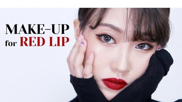 레드립 찰떡 메이크업! Make up for red lip